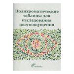 Таблицы для исследования цветоощущения (Таблицы Рабкина)