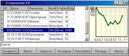 """Программа """"Стереопсис"""""""
